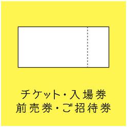 チケット 入場券 前売り券 招待券 デザイン制作 印刷