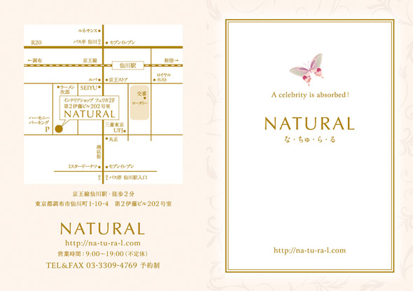 二つ折りパンフレット2つ折リーフレットデザイン東京都調布市まつげエクステサロン表面