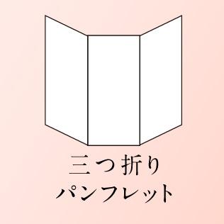 三つ折りパンフレット 3つ折リーフレット デザイン制作 印刷
