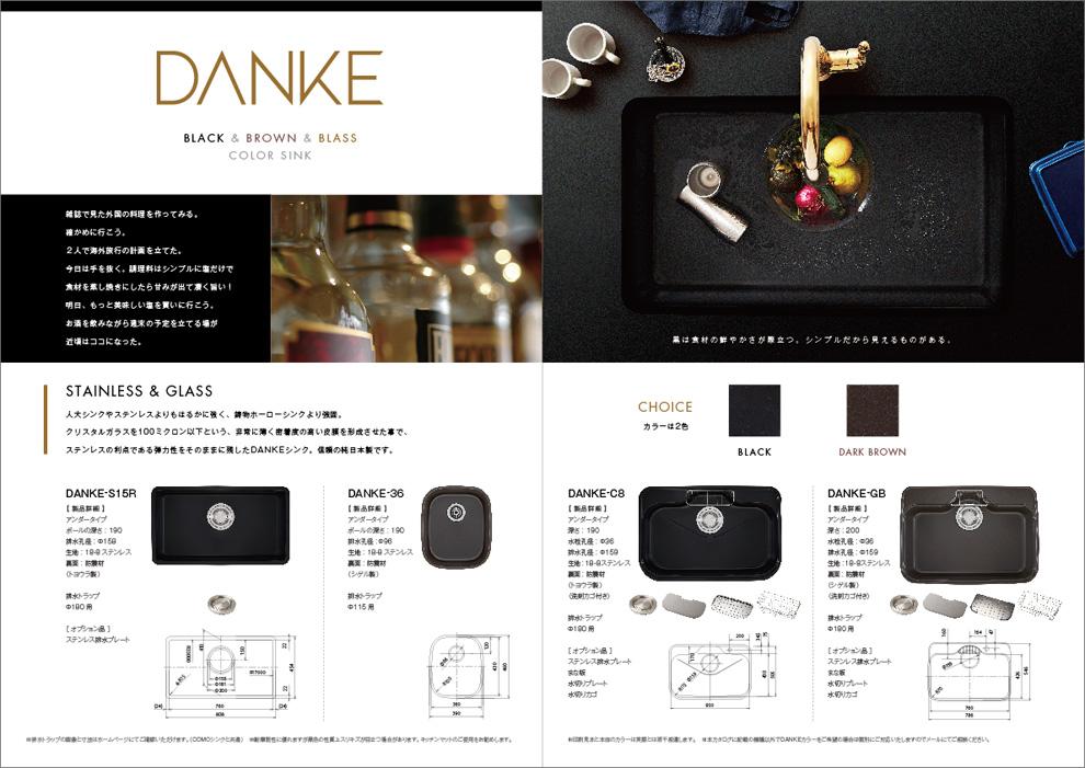 COMO_高級キッチンシンク_DANKE_製品案内カタログ_A3二つ折り_A4仕上りパンフレット中面1頁2頁