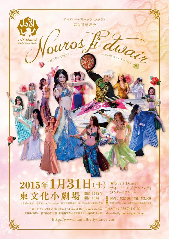 チラシデザインベリーダンススタジオ発表会2名古屋市東文化小劇場表