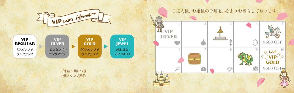 メイドカフェ スタンプカード VIP Silver 特色シルバーインク ランクアップ ロールプレイングゲーム 10スタンプ面