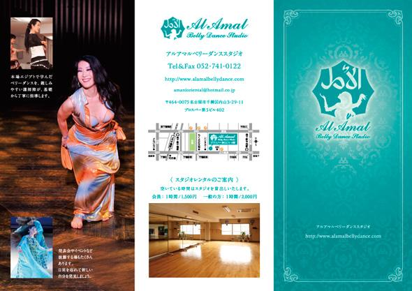 三つ折りパンフレット3つ折リーフレットA4ベリーダンススタジオ名古屋市千種区表面
