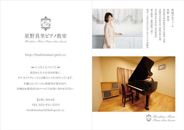 二つ折りパンフレット2つ折リーフレットデザイン名古屋市東区ピアノ教室中面