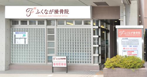 春日井市接骨院ロゴリニューアル外観看板シュミレーションサーモンピンク