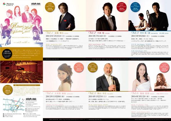 クラシック音楽イベント案内パンフレット