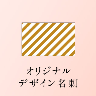 オリジナル名刺 デザイン制作 印刷
