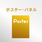 ポスター パネル グラフィック デザイン制作 印刷