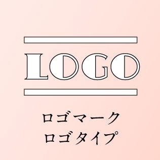 ロゴマーク ロゴタイプ デザイン制作