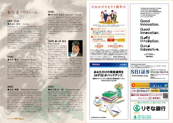 ミュージカル本能寺が燃える東京プログラム冊子中面広告面