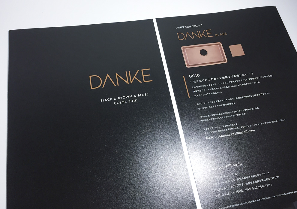 DANKE_COMOキッチンシンク_A3二つ折り_A4仕上りパンフレット表紙表4グロス感高級上質紙黒俯瞰写真撮影