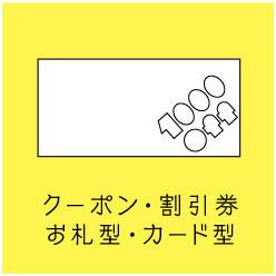 クーポン 割引券 お札型 カード型 サービス券 回数券 デザイン制作 印刷