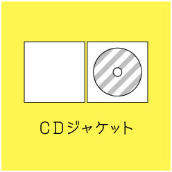 CDジャケット レーベル面 帯 バックインレイ デザイン制作 印刷