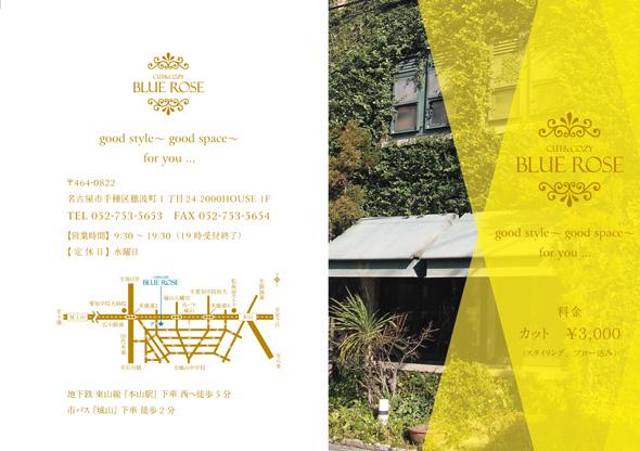 二つ折りパンフレット2つ折リーフレットデザイン名古屋市千種区美容院表面