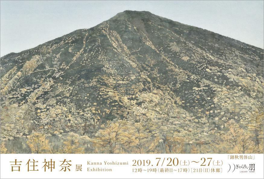 日本画家_個展作品展案内ハガキDM表_ぎゃらりぃ朋