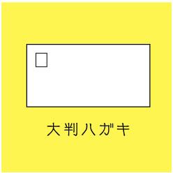 大判ハガキDM 大判サイズポストカード デザイン制作 印刷