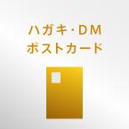 ハガキ DM ポストカード グラフィック デザイン制作 印刷