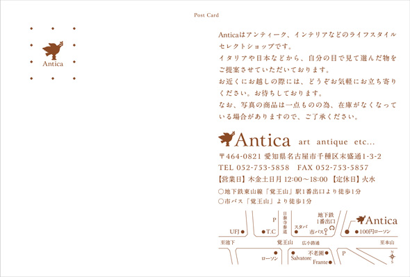 ハガキDMショップカードデザイン名古屋市覚王山インテリア&アンティークショップ裏