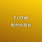 FLOW 制作の流れ