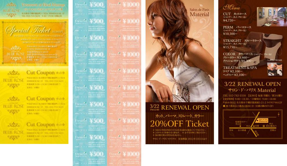 綴り型クーポン回数券デザイン印刷