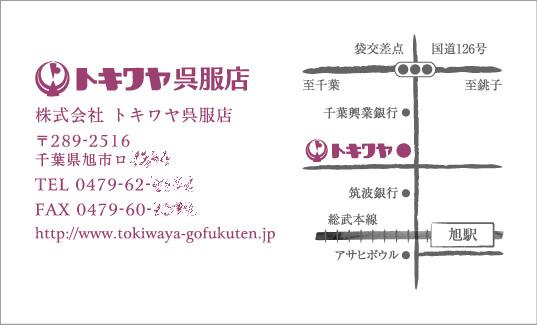 名刺千葉呉服店裏地図