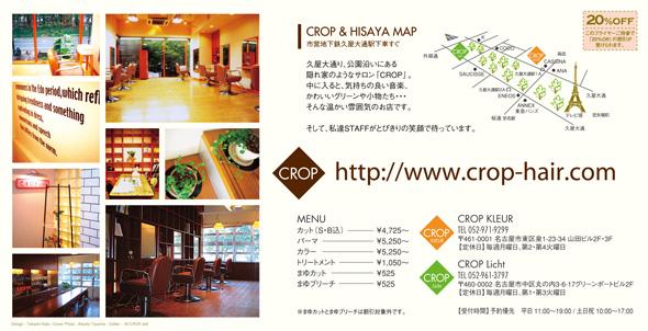大判ハガキフライヤーデザインポスティング用名古屋市中区美容院裏