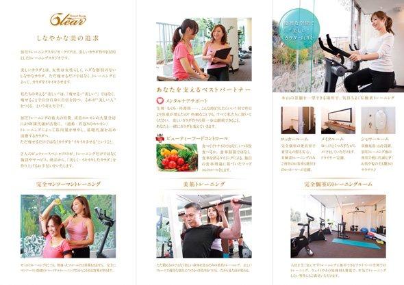 三つ折りパンフレット3つ折リーフレットデザイン加圧トレーニングジム中面名古屋市本山
