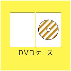 DVDケース レーベル面 デザイン制作 印刷