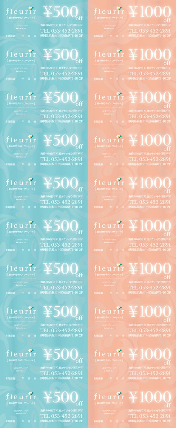 回数券クーポン変形サイズ静岡県浜松市エステサロン