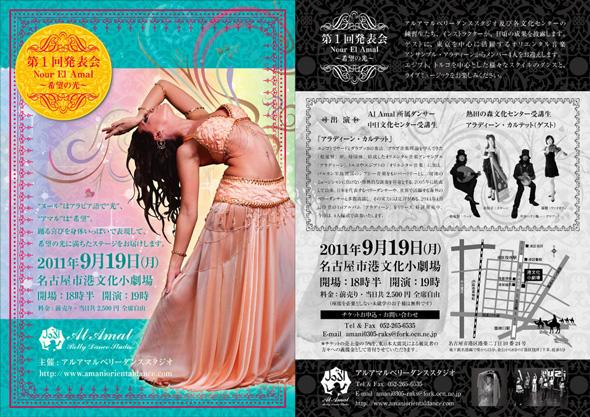 チラシデザインベリーダンススタジオ発表会名古屋市港文化小劇場両面
