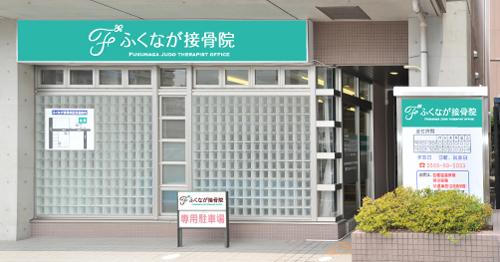 春日井市接骨院ロゴリニューアル外観看板シュミレーションターコイズ白抜き