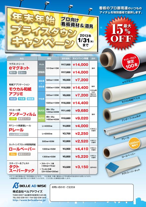 B4チラシ名古屋市中区プロ向け看板資材卸会社年末年始プライスダウンキャンペーン表
