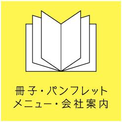 冊子 パンフレット メニュー 会社案内 カタログ デザイン制作 印刷