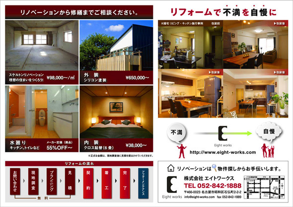 B4チラシポスティング用名古屋市昭和区桜山リフォームリノベーション会社裏