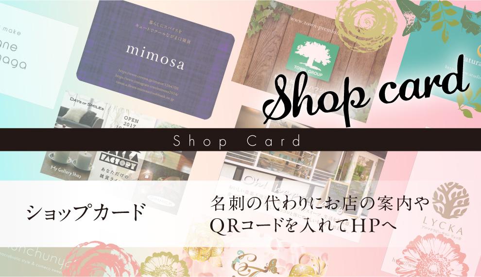 ショップカードデザイン印刷 Shopcard TOPバナー画像