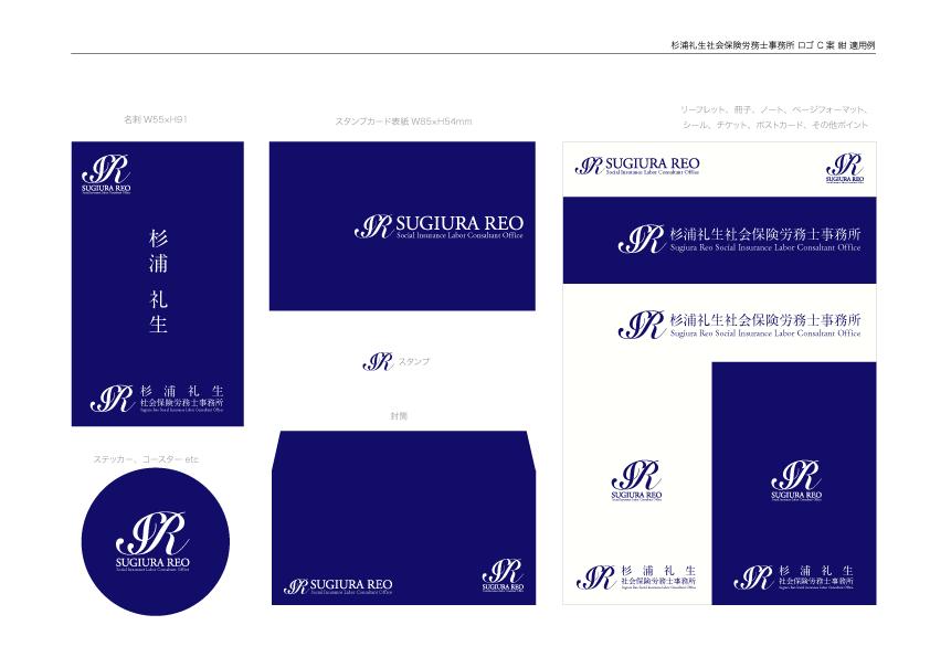 ロゴデザインご提案書_杉浦礼生社会保険労務士事務所2