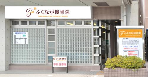 春日井市接骨院ロゴリニューアル外観看板シュミレーションオレンジ