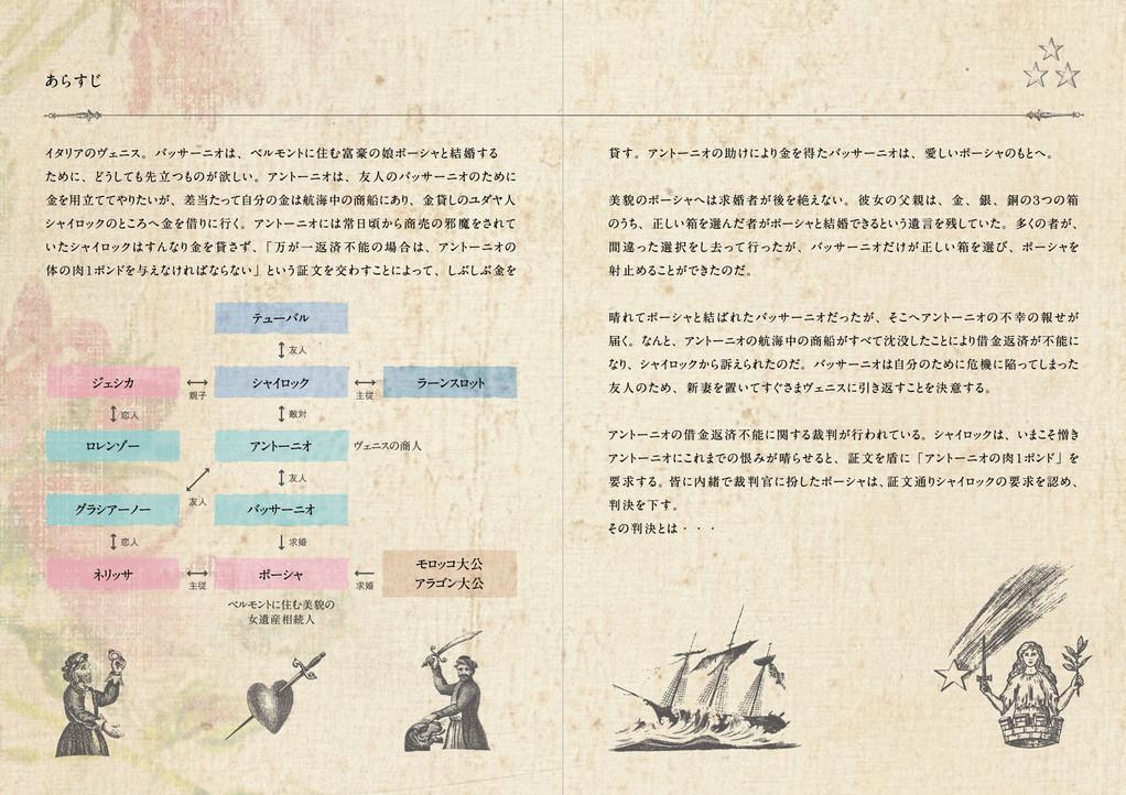 プログラム朗読劇2