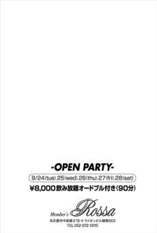 オカマバーオープニングパーティー案内ハガキフライヤーデザイン名古屋市中区錦宛名面