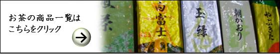 お茶の商品一覧はこちらをクリック