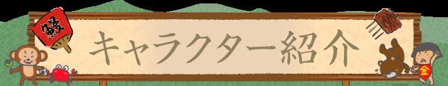 うなぎ屋たむろ マンガキャラクター紹介