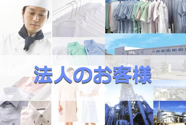 京都|亀岡 作業服や白衣などの業務用ユニフォームのクリーニングについて