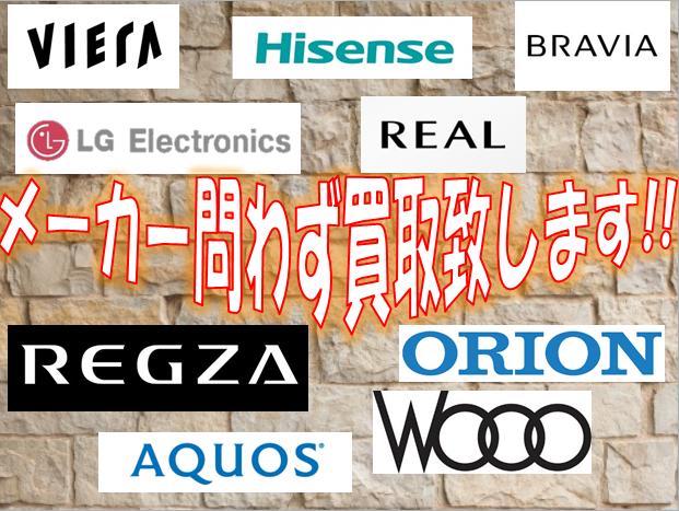 メーカー問わずテレビ買取します!!