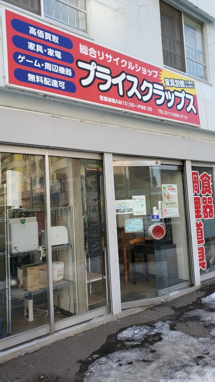 リサイクルショップ情報!札幌市中央区プラクラすすきの店風景写真