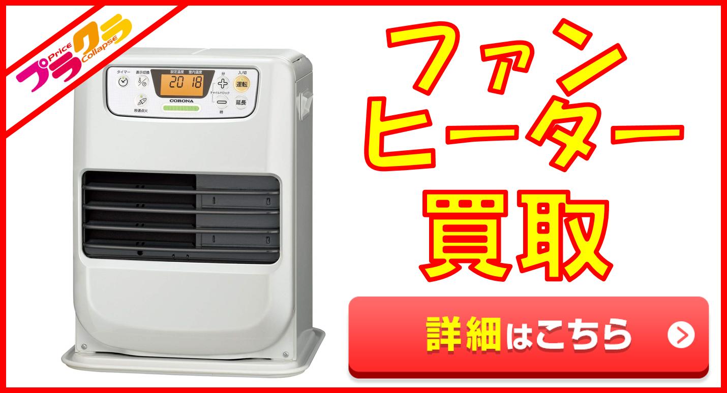 札幌ファンヒーター買取詳細ページはこちらです