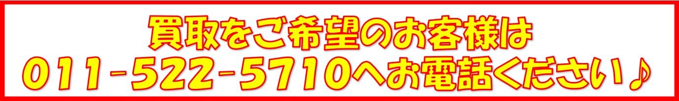 札幌リサイクルショップ「プラクラ」 テレビ買取 お問い合わせ情報です。