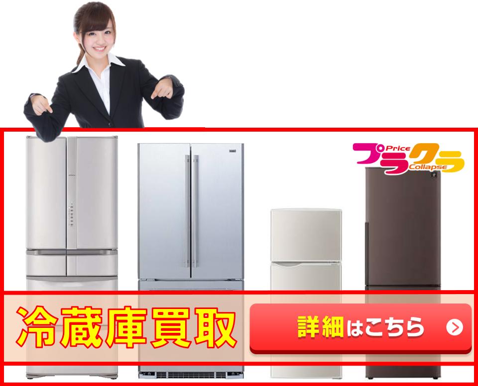 札幌中央区冷蔵庫買取について