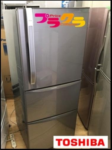 東芝3ドア冷蔵庫買取はプラクラへ♪