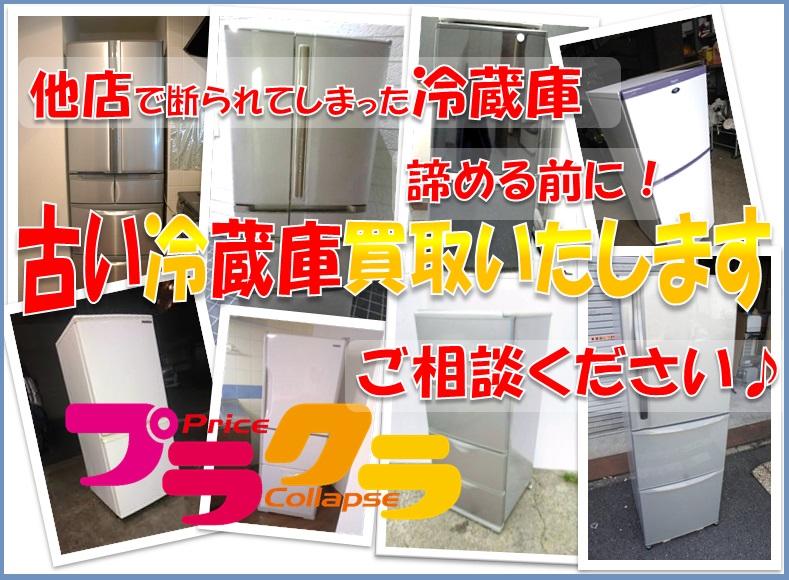 札幌古い冷蔵庫買取いたします!