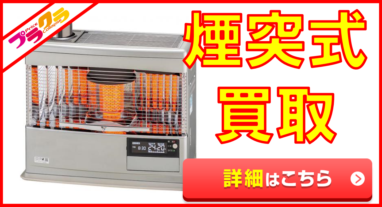 札幌煙突式ストーブ買取詳細は画像をクリック♪